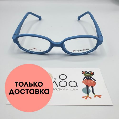 Детские очки Penguin Baby CN803