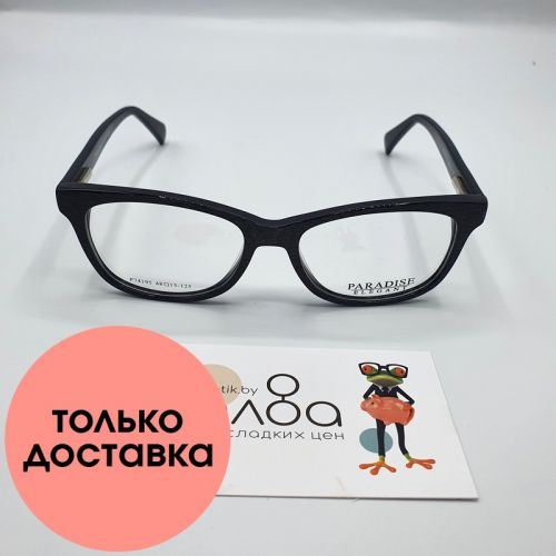 Детские очки Paradise CN876