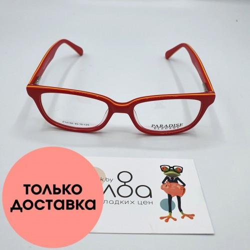 Детские очки Paradise CN885
