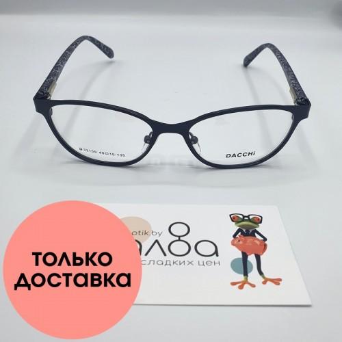 Женские очки Dacchi CN928