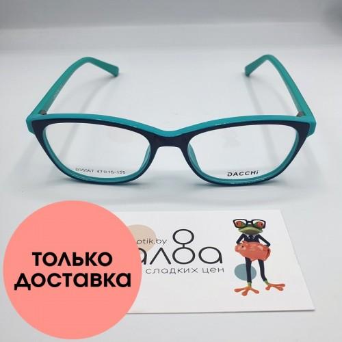 Детские очки Dacchi CN931