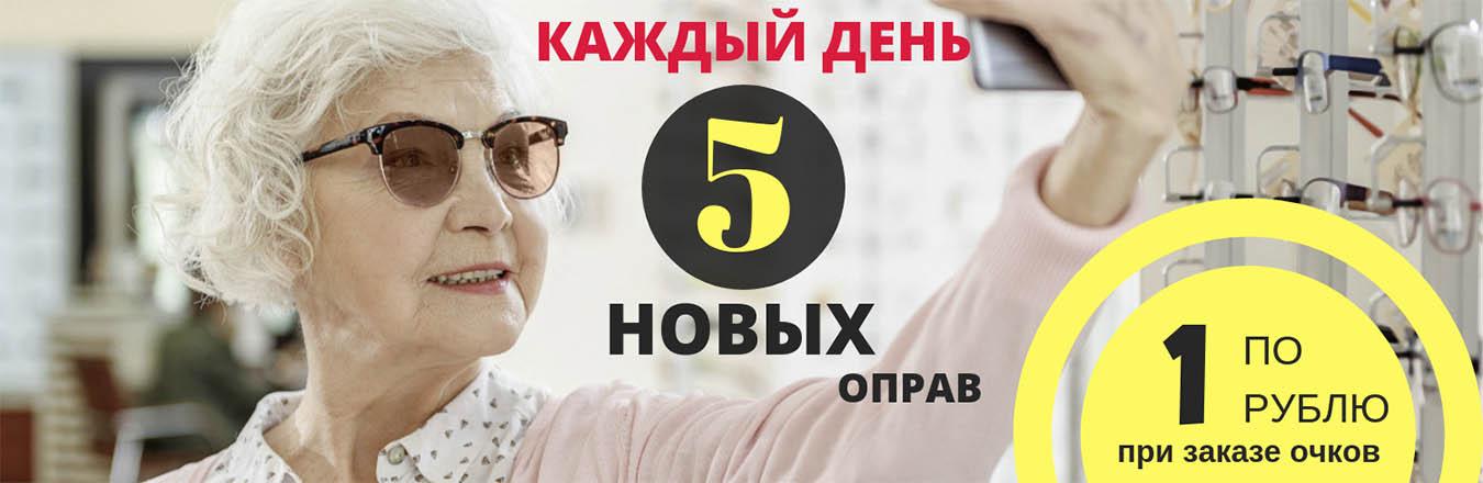 оправы по 1 рублю